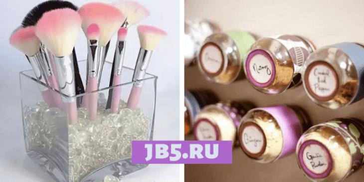5 лайфхаков по использованию пустых косметических баночек