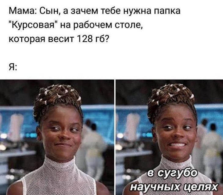 Рабочий стол - смешные мемы 84 (12)