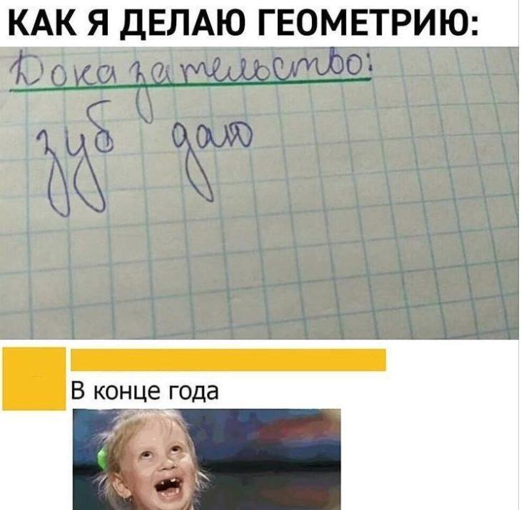 Как делать геометрию - смешные мемы 84 (2)