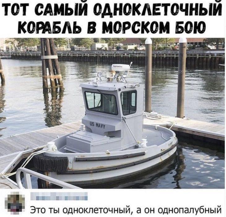 Маленький кораблик - смешные мемы 84 (26)