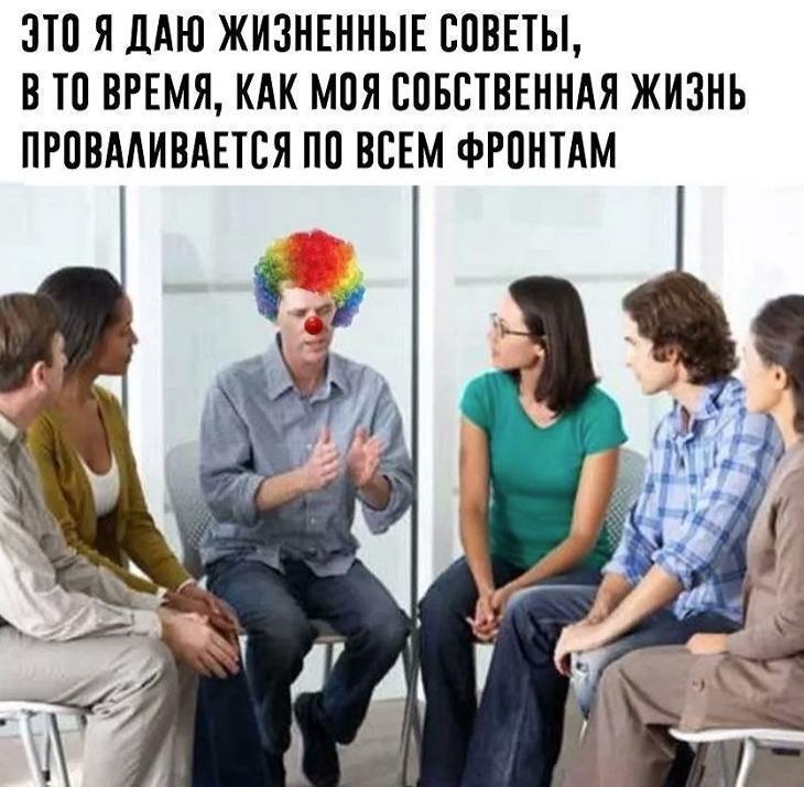Советы - смешные мемы 84 (27)