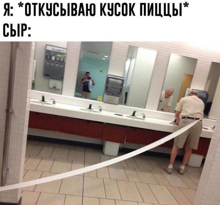 Случай в туалете - смешные мемы 84 (28)