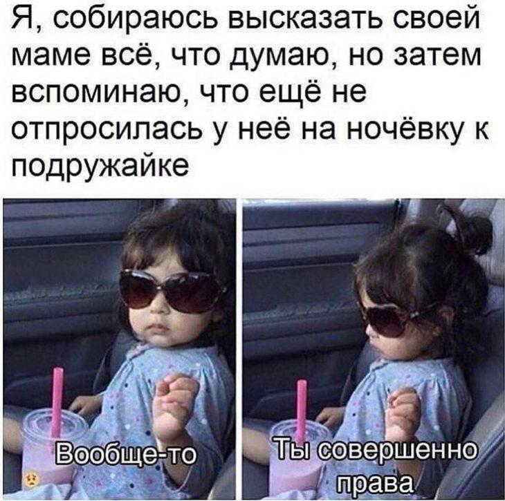 Девочка в очках - смешные мемы 84 (30)