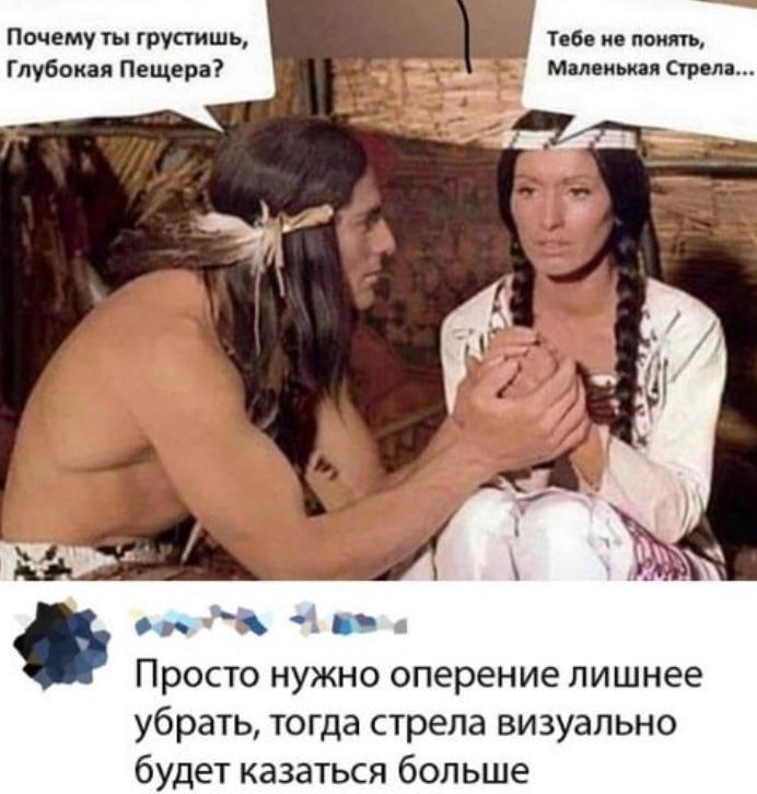 Индейцы - смешные мемы 84 (31)