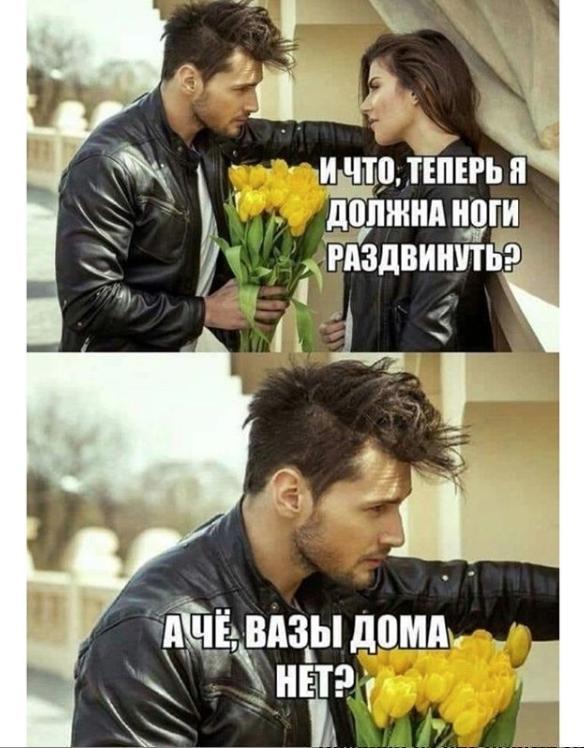 Отношения - смешные мемы 84 (34)