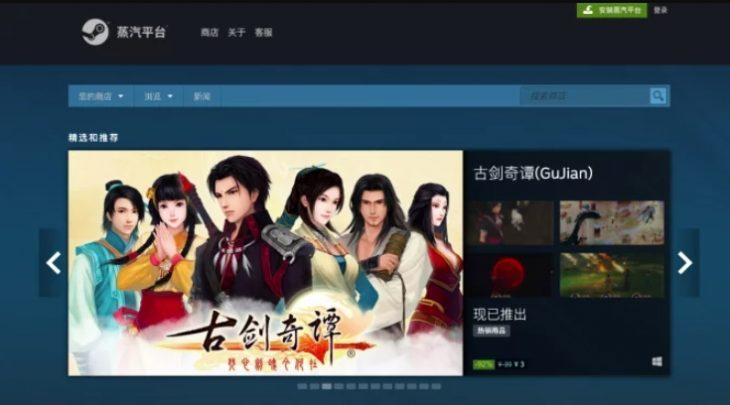 Steam в китае